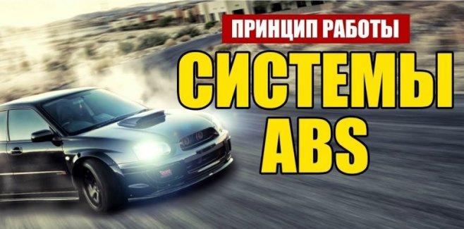 Принцип работы антиблокировочной системы для колес АБС (ABS)