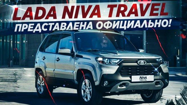 Что такое новая LADA Niva Travel и с чем его едят?