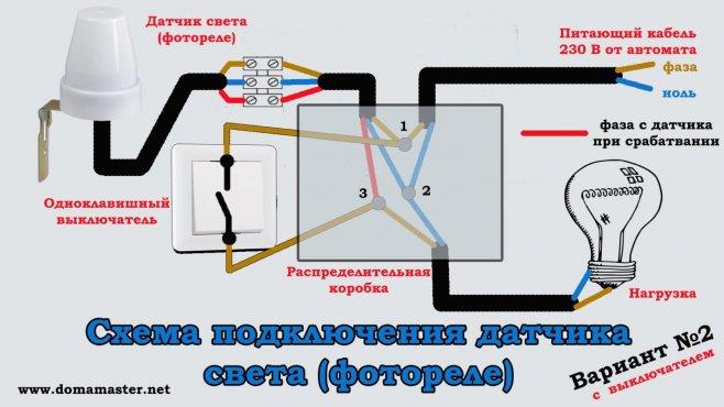Как подключть датчик света (день/ночь) к обычному фонарю