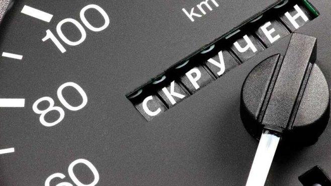 На каких машинах чаще скручивают километраж и пробег